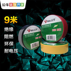 Bull electrical tape Flame retardant electrical tape insulation tape electrical large volume PVC waterproof black 9/18 meters wholesale