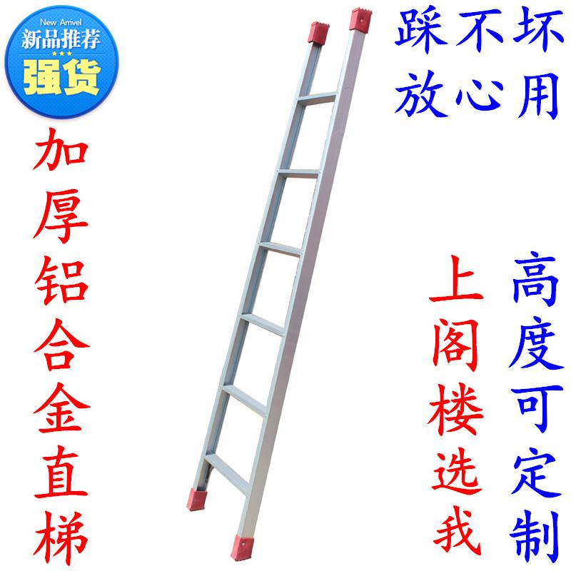 阁楼梯子单梯一字梯单侧梯家用梯子爬宿舍上下床铺加厚铝合金楼梯