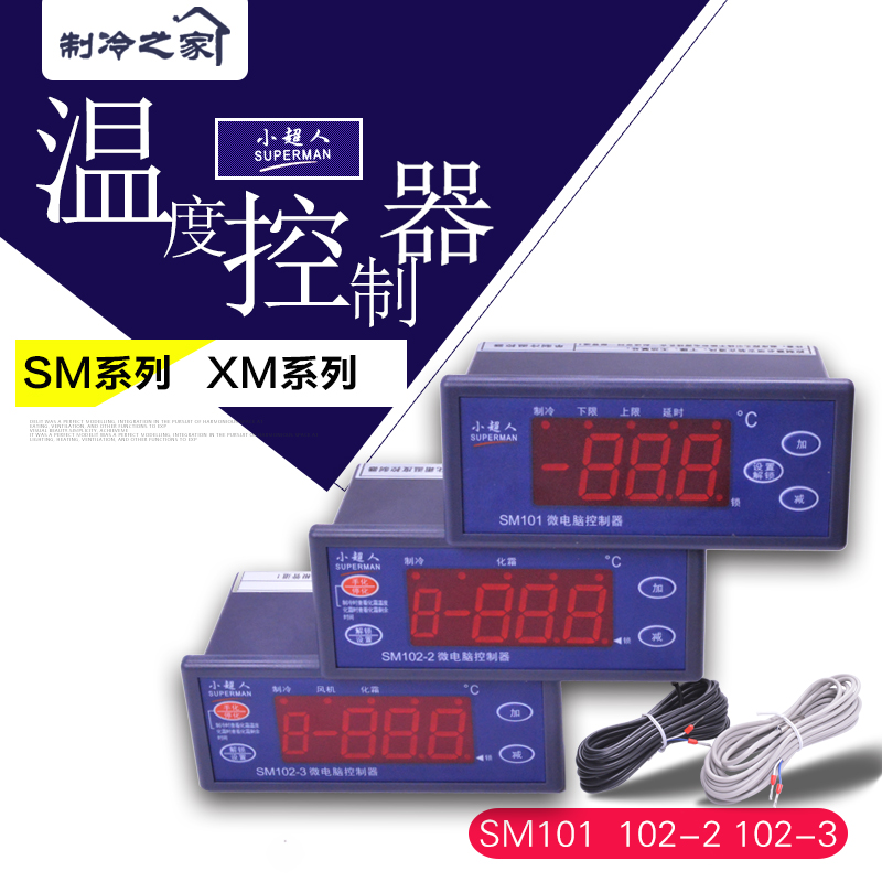 小超人温控SM101 SM102-2 SM102-3微电脑温度控制器冷库温控鱼缸