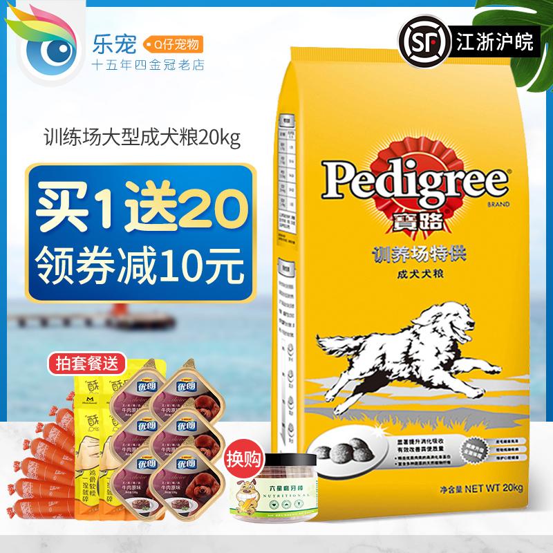 宝路狗粮训练场大型犬成犬粮20kg金毛哈士奇通用型狗主粮40斤包邮