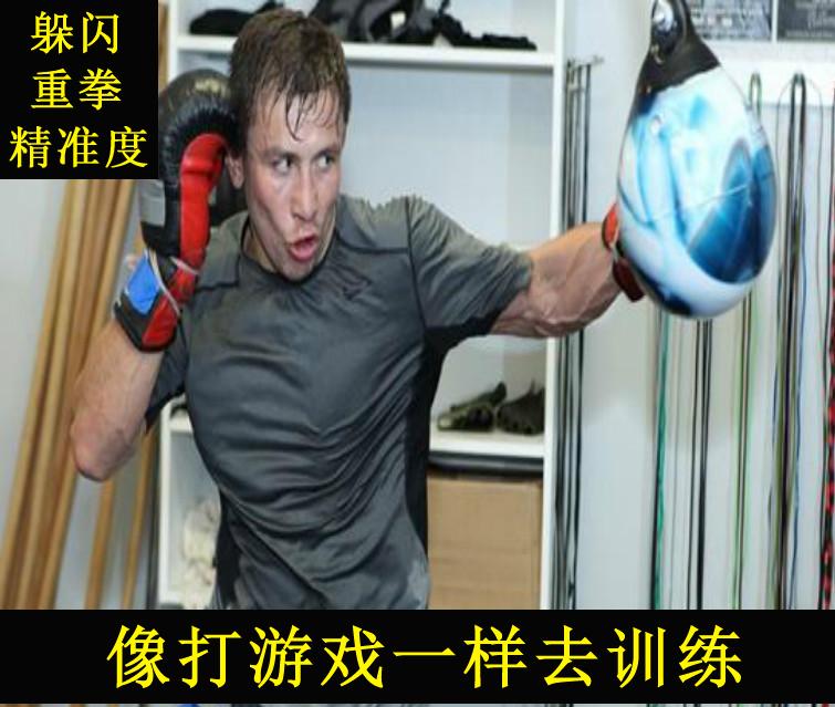 拳击水球重拳精准度训练戈洛夫金爆发力量速度球拳击填装充水沙袋
