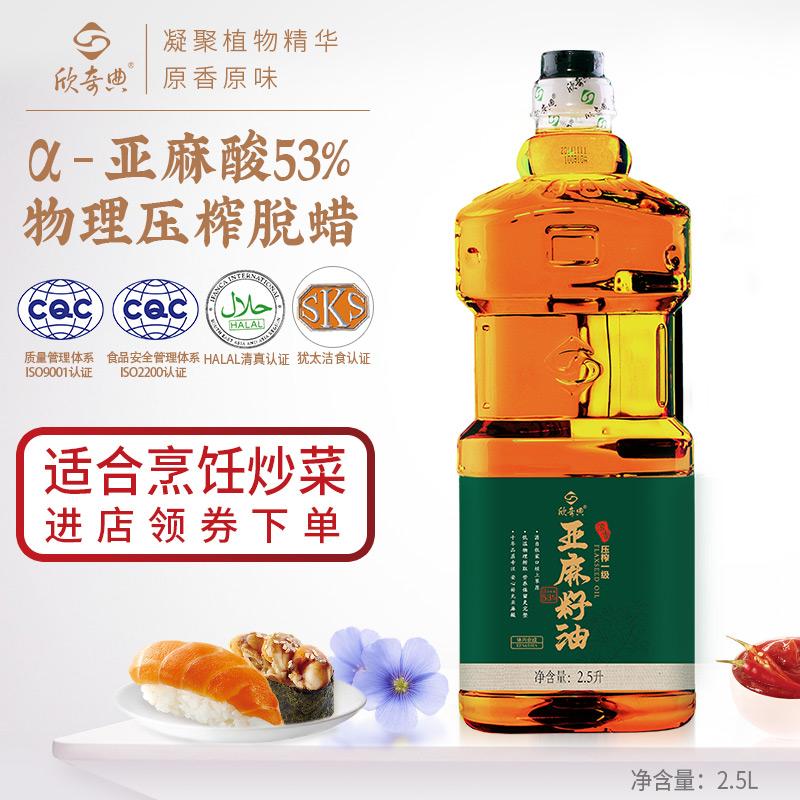 欣奇典一级热榨熟榨亚麻籽油胡麻油月子油浓香型食用油2.5L家庭装