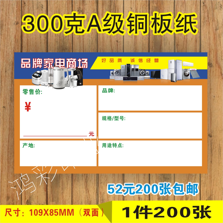 家电标价签 商品标签 美的海尔格力格牌 价格签  标签纸 定做包邮