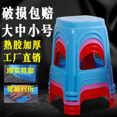 Plastic stool home thickening square stool bench playing mahjong high stool dining table stool non-slip mature rubber large chair rubber stool