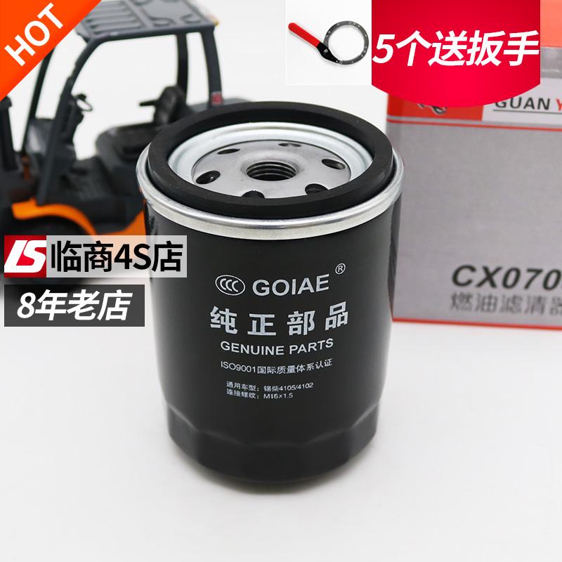 叉车柴滤CX0708新柴490配件合力杭叉龙工柴油滤芯7085燃油滤清器