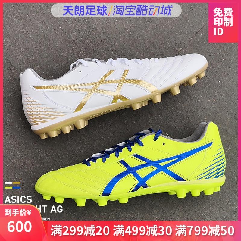 天朗足球 Asics 亚瑟士DS LIGHT袋鼠皮AG宽脚人草足球鞋1103A015