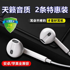 Common Android bass millet phone wire control with male and female students ear ear headphones