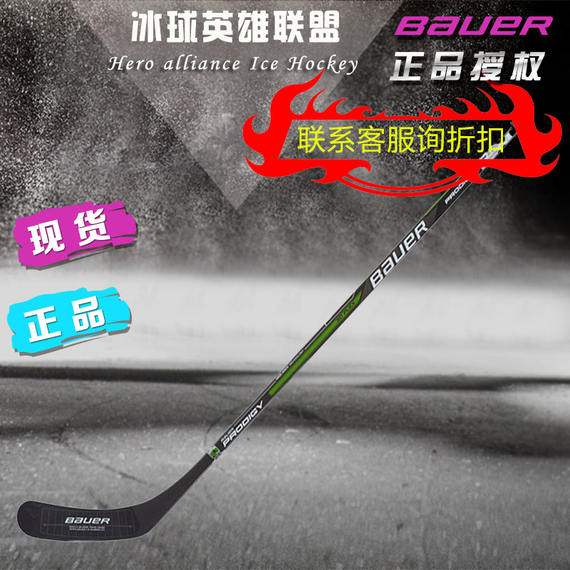 Authentic children's hockey stick Bauer Prodigy children's hockey stick hockey stick training practice special rod