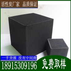 Industrial waste gas treatment honeycomb carbon air purification deodorant spray paint room special box honeycomb activated carbon