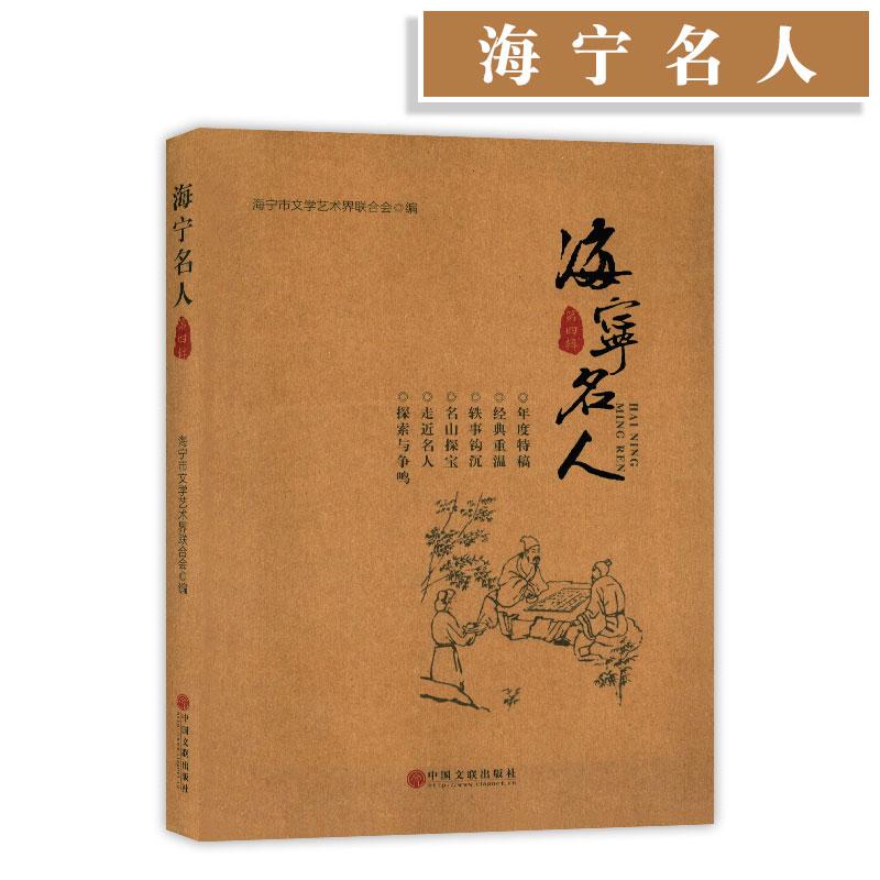 海宁名人 第四辑 海宁历史名人详闻细知 中国文联出版社