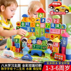 儿童积木玩具1-2周岁益智男孩3-6岁婴儿木制女宝宝拼装4-7-8-10岁
