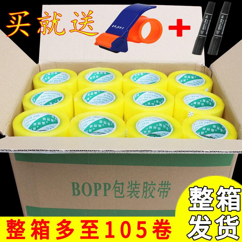 整箱宽4.5/6cm透明胶布封箱打包胶带胶纸米黄色快递胶条包邮批发