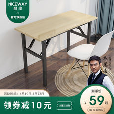Navi simple folding table rental room home stall portable dormitory rectangular conference training table multi-function