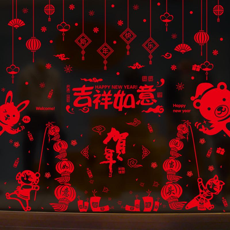 2018新年快乐春节过年布置装饰品贴画玻璃门窗户窗花橱窗贴纸墙贴