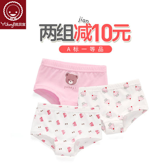 Youbeiyi children's underwear girls briefs cotton female baby boyshort girls shorts in the big children 6-8 years old