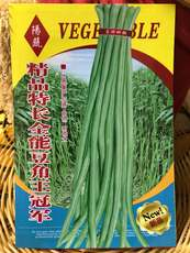 Yangshuo Boutique Specialty Almighty Beans King Champion Vegetable Seeds