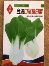 Taiwan slobber sweet cabbage vegetable seeds