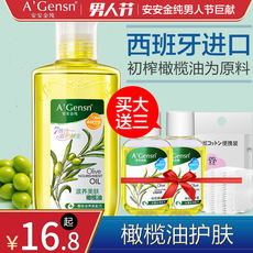 An Anjin pure olive oil skin care hair oil massage body face anti chapped body moisturizing An An