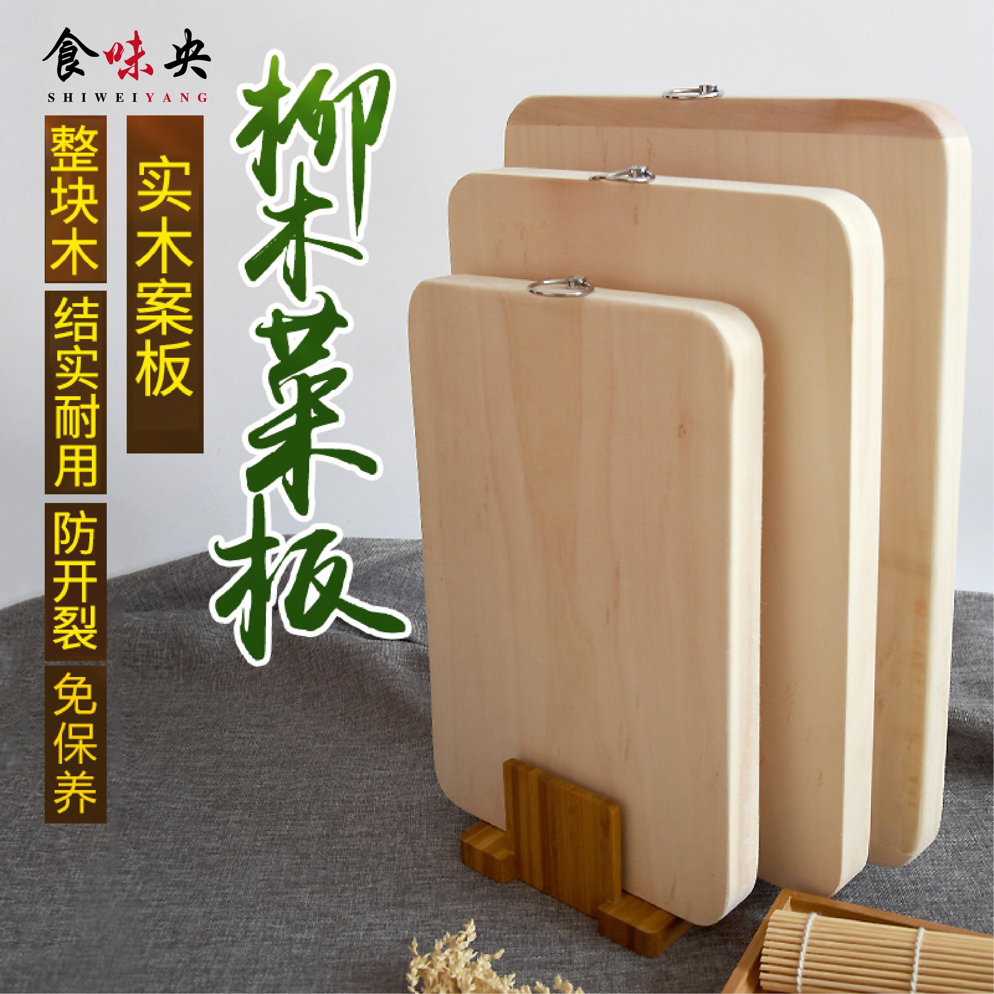 柳木菜板实木整木面板砧板长方形砧板大号厨房刀板案板家用切菜板