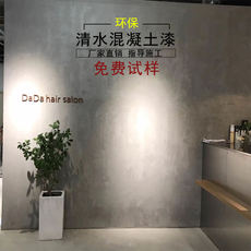 Clear water concrete paint LOFT art wall paint antique old paint imitation cement wall paint interior and exterior wall paint
