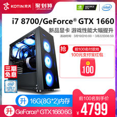 Jingtian i7 8700/GTX1060 l 1660Ti eat chicken water cooled computer host high with new esports home design high-end brand DIY game machine desktop complete assembly machine