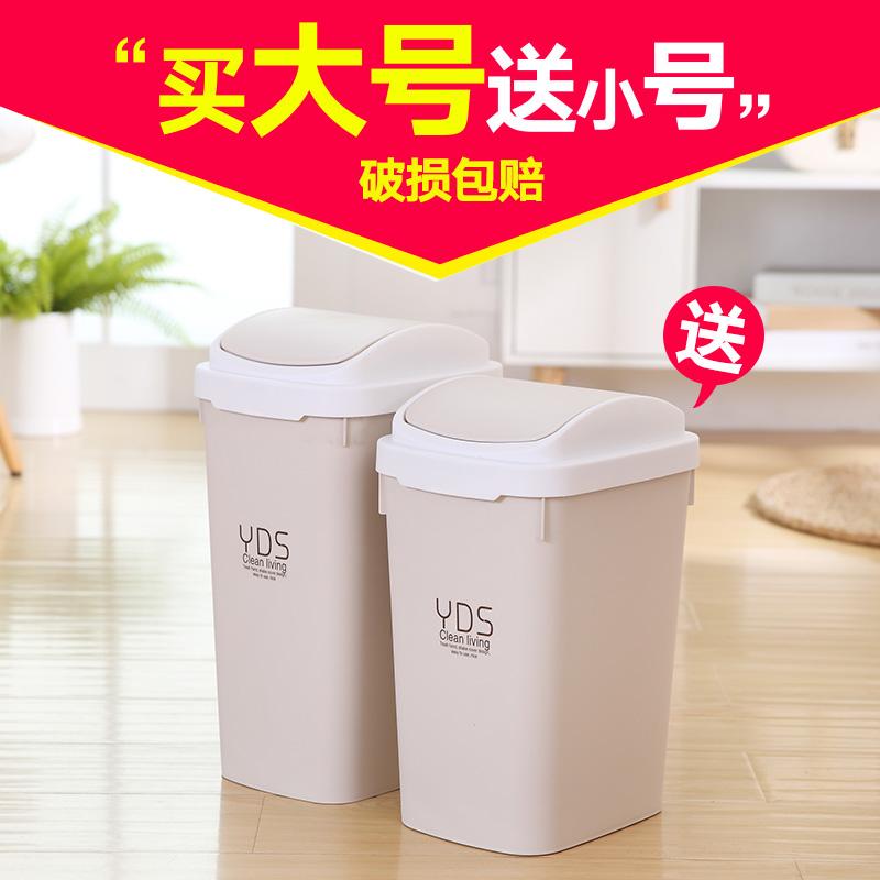 垃圾桶家用卫生间厨房客厅卧室厕所有盖带盖大号可爱摇盖塑料小筒