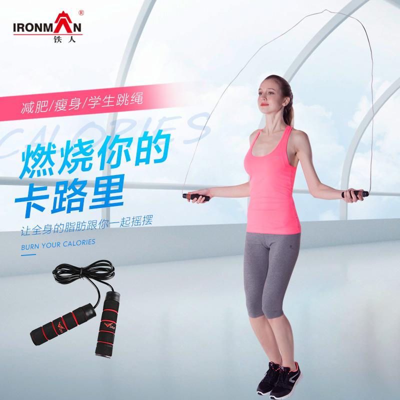 铁人可调节计数跳绳女男健身燃脂减肥运动成人儿童中考专用跳绳