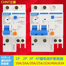 Zhengtai leakage protector circuit breaker electric switch main household air switch leakage protection overload protector