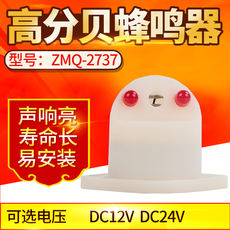 Fengming device ZMQ-2737 LED light flashing warning 12v24V sound and light alarm with light buzzer