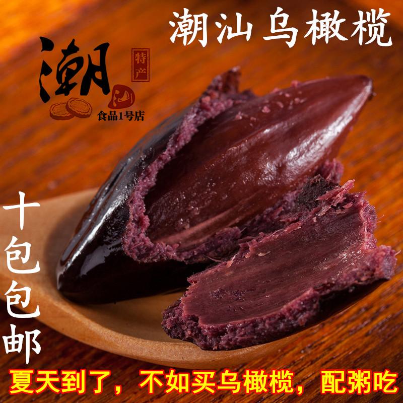 乌榄 农家自制潮汕特产 黑橄榄下饭菜开胃菜早餐乌橄榄