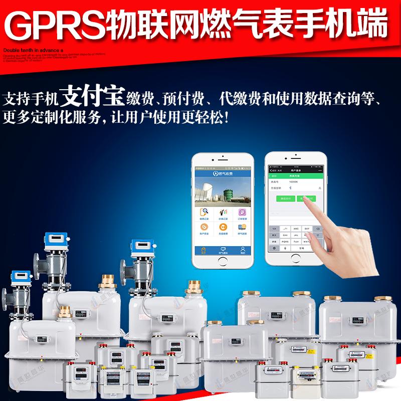 GPRS物联网燃气表手机客户端燃气表缴费定制管理方案