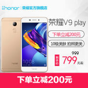 [Order minus 200] Huawei honor/ glory Glory V9 play official flagship store paly