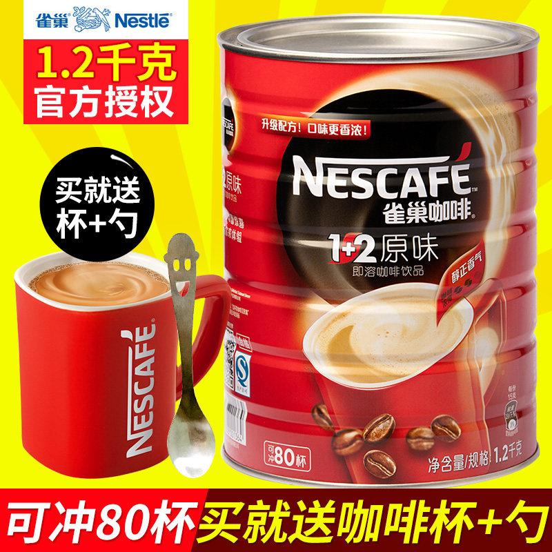 送杯雀巢原味咖啡1+2微磨咖啡可冲80杯三合一速溶咖啡粉1200g罐装