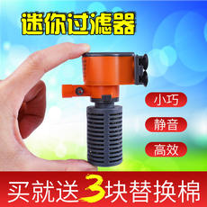 Small fish tank filter mini small aquarium built-in filter with filter cotton filter aeration pump three in one