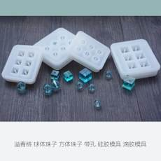 Yiqingge DIY Epoxy Mould Bead Mould Bracelet Necklace Mold with Hole Sphere Square Silicone Mould