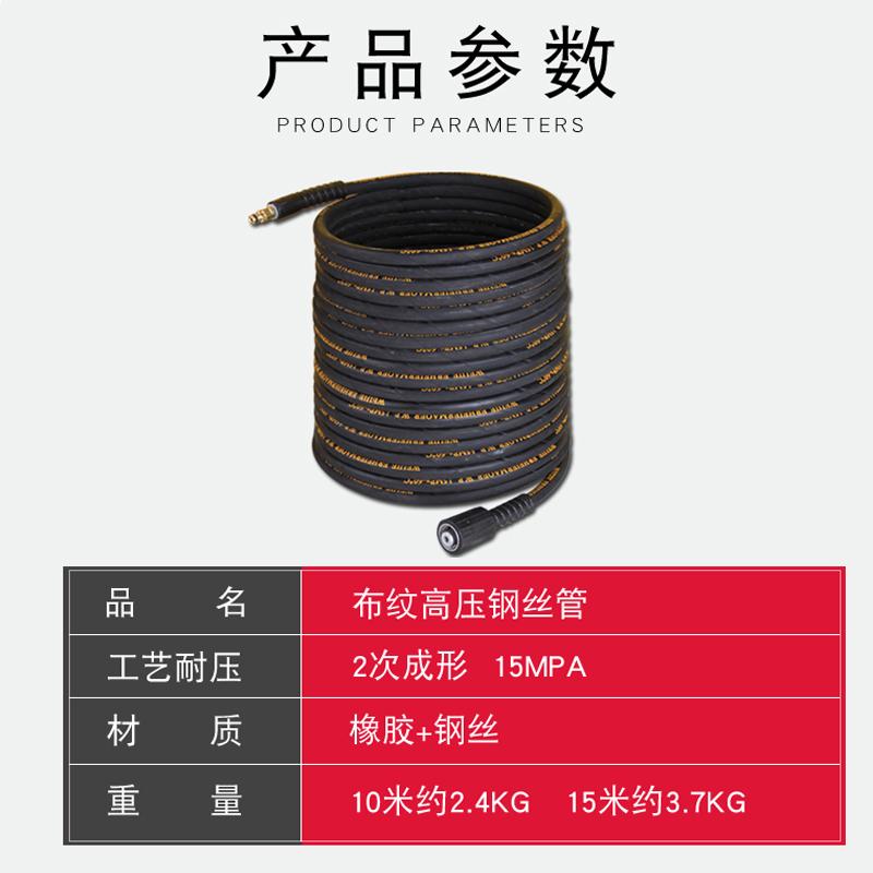 钢丝管 适用追风者YLQ5.32/5660/5630泰坦亿力洗车机高压管出水管