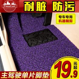 汽车脚垫丝圈单片司机位座前排正主驾驶单个地毯式专用脚踏通用