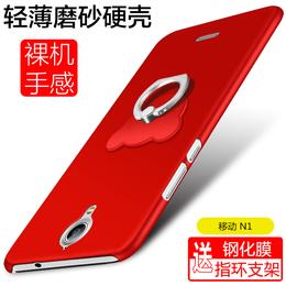 中国移动n1手机壳m821硬壳CMCC N1保护套薄防摔磨砂半包硬壳