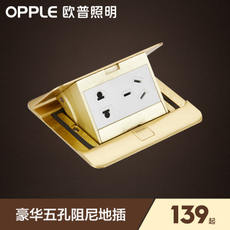 Op lighting socket all copper waterproof five-hole damping with hidden pop-up floor floor socket panel G
