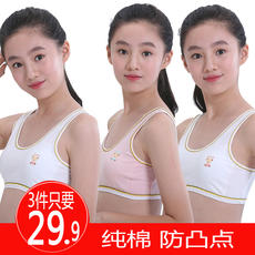 Girls underwear vest development period 9-12 cotton girl bra 10 big children pupils 13 children 15 years old
