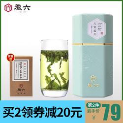 2018新茶徽六茶叶绿茶六安瓜片手工高山春茶散装50g潜香1000