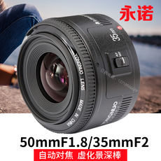 YN50mm1.8 Yongnuo 35mmF2 Constant Aperture Lens Fixture Macro lens Canon Nikon mouth