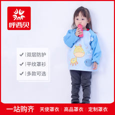 Daily specials Huxibei baby smock Authentic baby smock children's inverted shirt waterproof anti-dressing
