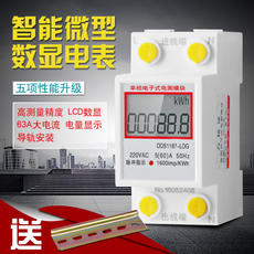 Miniature rail meter household compact rental room electricity form phase electronic intelligent digital display energy meter 220V