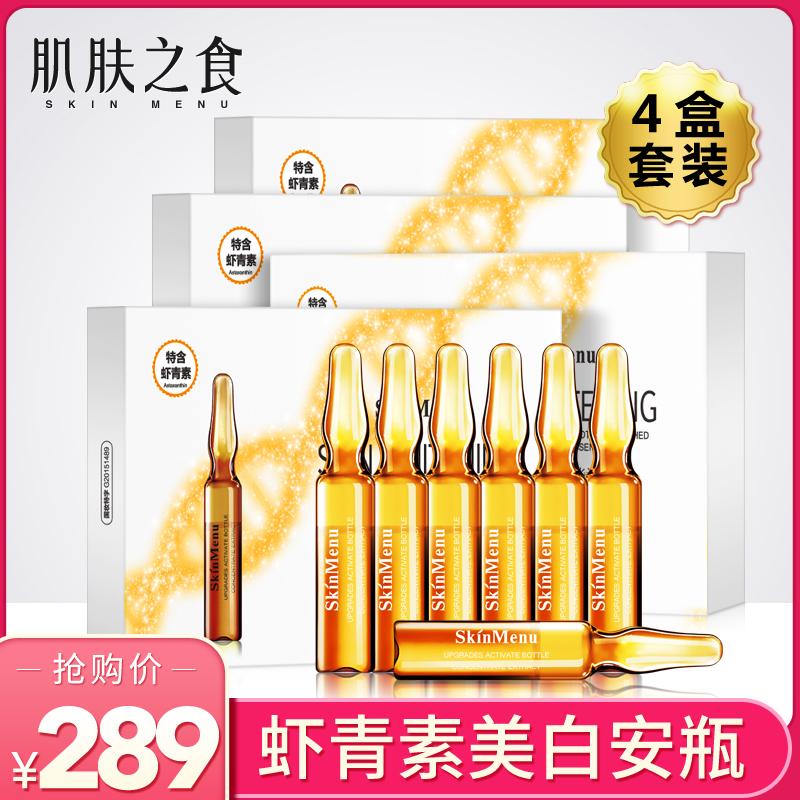 4盒装 美白雪肤精华液 小安瓶原液 虾青素提亮肤色去祛斑淡斑正品