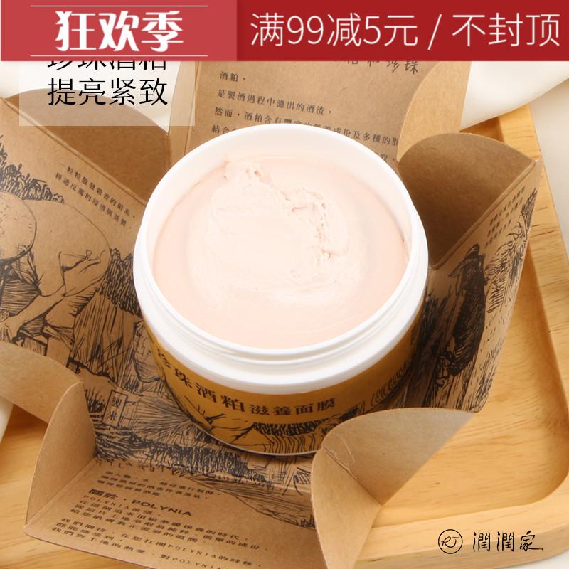 台湾polynia珍珠酒粕滋养面膜150ml 滋养提亮 清洁去油