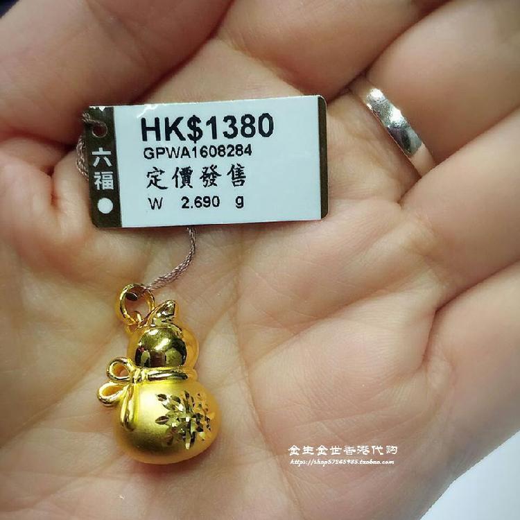 香港 六福珠宝金葫芦足金女款吊坠专柜正品999黄金礼物可领取领券网提供的5元优惠券