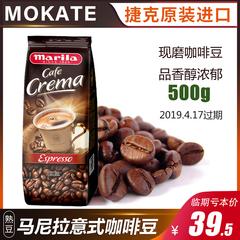 捷克进口mokate摩卡特意式马尼拉咖啡豆可研磨咖啡粉500g*1袋特浓