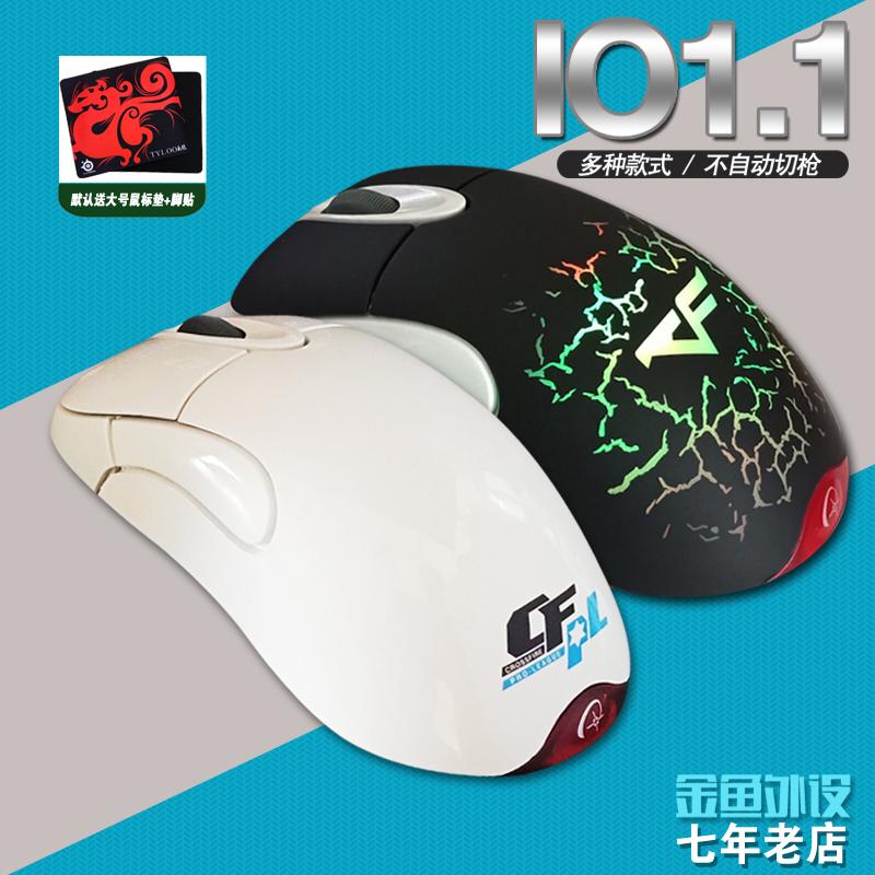CF鼠标正品IO1.1游戏鼠标IE3.0专用吃鸡鼠标lo1.1/l1.1白鲨外设店