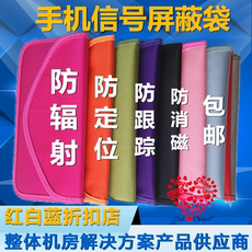 Mobile phone signal shielding bag pregnant women radiation protection mobile phone bag shielding bag package shielding mobile phone signal isolation